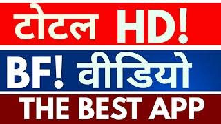 HD. BF. VIDEO! hd video download app !! this app link description box! come hear!