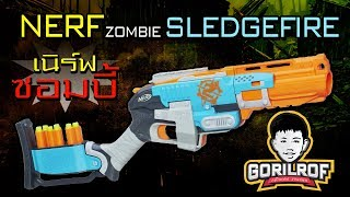 รีวิวปืนเนิร์ฟ NERF Zombie Strike Sledgefire
