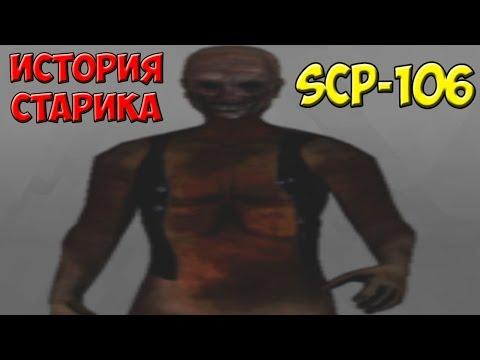 История SCP-106 | Старик