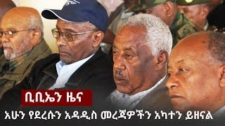 BBN Daily Ethiopian News February 12, 2018