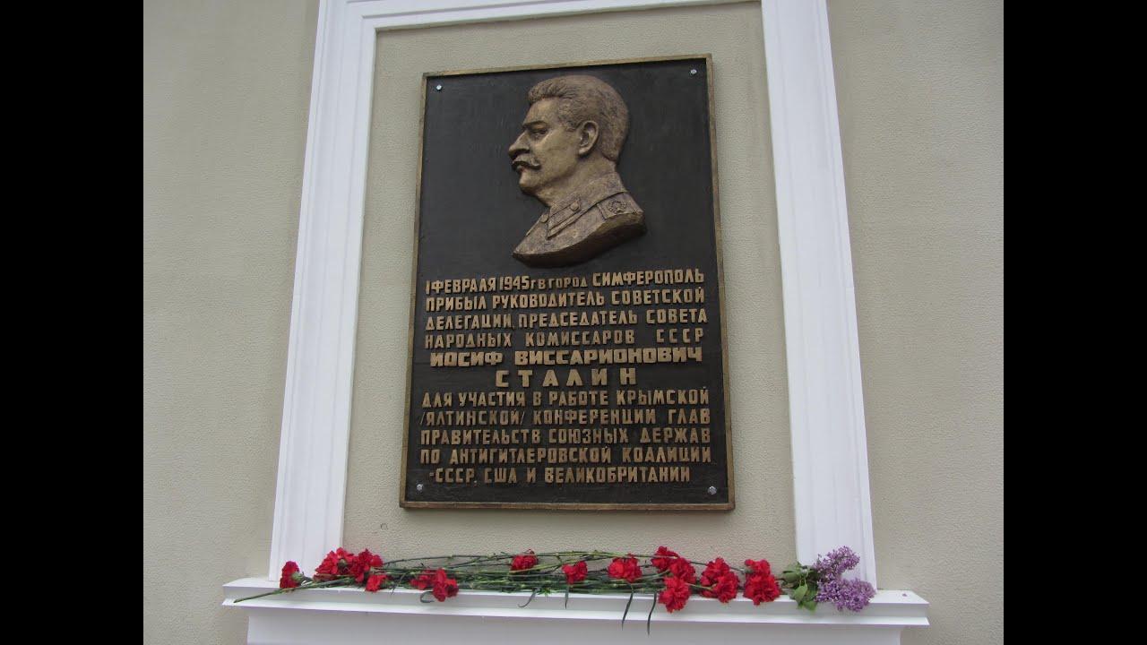 Сталин с нами виде 7 фотография
