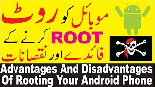 Advantages And Disadvantages Of Rooting Your Android Mobile Phone (Urdu/Hindi)
