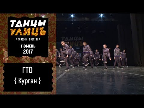 ГТО   Street show   MEGACREW   #танцыулиц2017