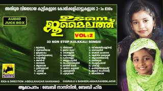 Udane Jumailath Vol 2 | Malayalam Mappila Songs Jukebox | Mappila Pattu Non Stop Kolkali Songs