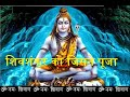 Download Shiv Shanker Ko Jisne Puja Uska Beda Paar Hua - Wonderful, Heart Touching Prayer of Lord Shiva MP3 song and Music Video