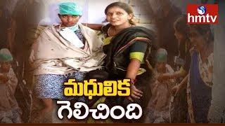 యువతి ఆరోగ్యం కుదుటపడటంతో ఆస్పత్రి నుంచి డిశ్చార్జ్ | Hyderabad  | hmtv