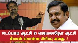 Seeman Speech | Jayalalitha vs EPS | Seeman Sonna Siripu Kathai..