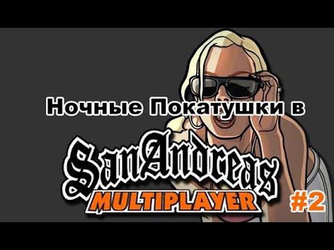 GTA SAMP - Ночные Покатушки #2 (Иван и Даниил)