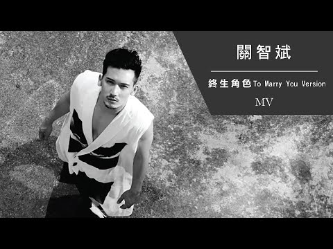 關智斌 Kenny Kwan《終生角色 To Marry You Version》[MV] %e4%b8%ad%e5%9c%8b%e9%9f%b3%e6%a8%82%e8%a6%96%e9%a0%bb