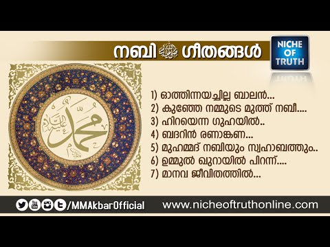 Jukebox Malayalam Islamic Songs without Music - Niche of Truth - full MP3  നബി ഗീതങ്ങൾ