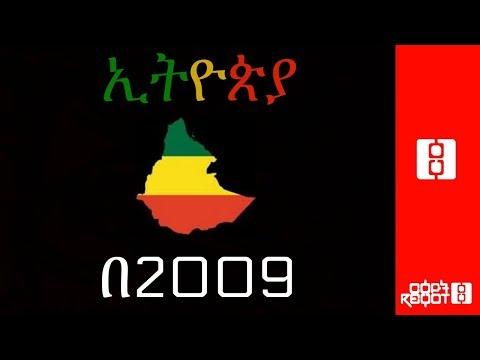 Ethiopia: Reyot News Magazine
