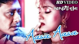 AASA AASA | Romantic Film Song I TATE MO RANA I Siddhanta | Sidharth TV