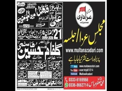 Live Majlis e Aza   21 Ramzan 2018   Masjid Imam Zain ul Abideen Timber Market Multan   