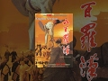 Chinese Kungfu Film Classic