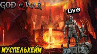 GOD OF WAR (2018) - МИР МУСПЕЛЬХЕЙМ (2K) #5