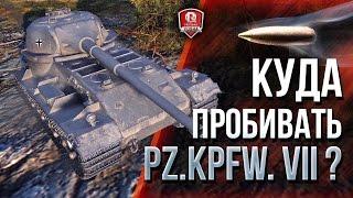 КУДА ПРОБИВАТЬ Pz.Kpfw. VII и VK 72.01 (K) ★ ДЫРА В БРОНЕ