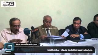 مصر العربية | حزب الكرامة: العروبة ثقافة وليست عرق والحل فى إحياء القومية