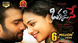 Okkadine Full Movie || W/Subtitles Arabic, English || Nara Rohit, Nitya Menen || Full HD 1080p