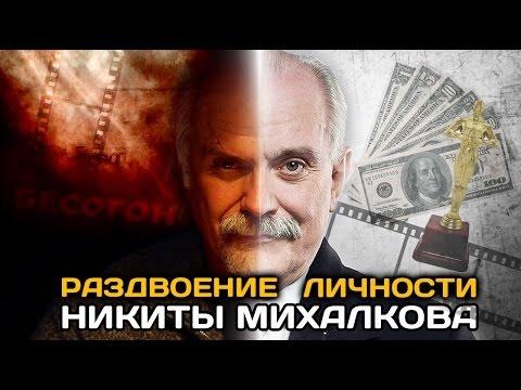 Раздвоение личности Никиты Михалкова (фильм 14+)