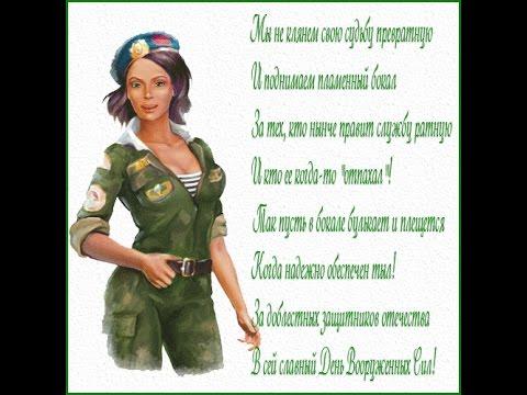 Поздравление боевой женщине 34