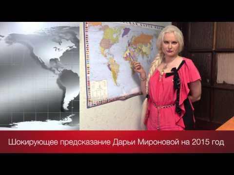 Шокирующее предсказания Дарьи Мироновой на 2015 год