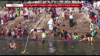 Devotees Throng To Srisailam Mallikarjuna Swamy Temple