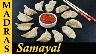 Chicken Momos Recipe in Tamil | How to make Momos at home | Red Chilli Momos Chutney Recipe