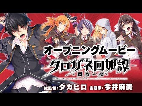 【PSVita】『クロガネ回姫譚 -閃夜一夜-』のOPムービーが公開