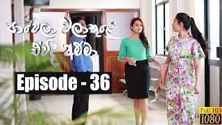 Paawela Walakule | Episode 36 15th December 2019
