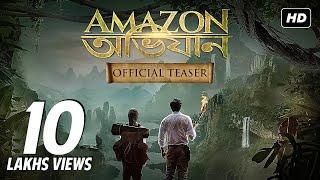 Amazon Obhijaan | আমাজন অভিযান | Official Teaser | Dev | Kamaleswar Mukherjee | SVF | 2017