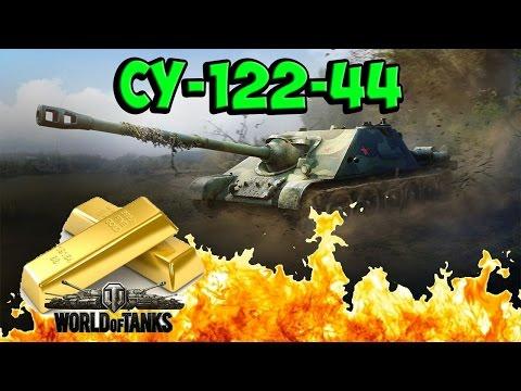 World Of Tanks премы СУ 122 44 прем танк ПТ шустрая штуковина Фарм серебра