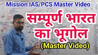 Indian Geography (सम्पूर्ण भारत का भूगोल) Master Video FOR UPSC,IAS/PCS, BPSC, UPPCS, SSC, BANK