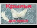 Крылья ангела для куклы mp3