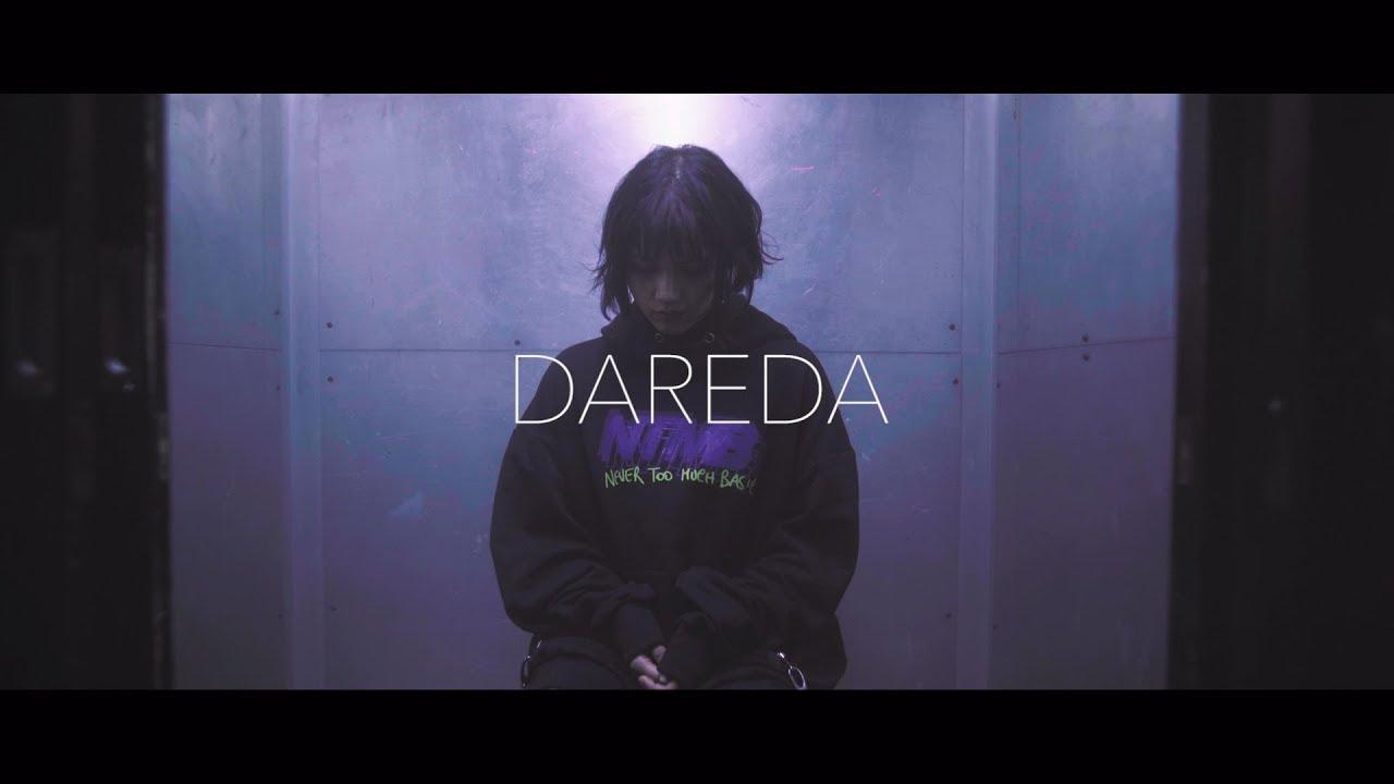 """Anly - デジタルシングル""""DAREDA""""のMV(Short Ver.)を公開 2020年1月20日配信開始予定 thm Music info Clip"""
