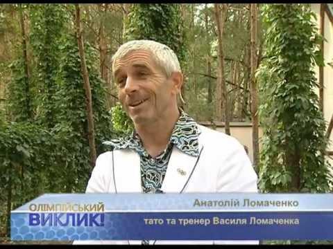 У Фавори / В фаворе - Ломаченко / Lomachenko