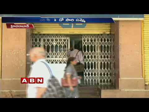 Bank strike: 9 unions call for nation-wide strike against Vijaya, Dena, BoB merger | ABN Telugu