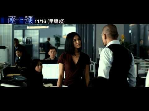 《寒戰》楊采妮專訪
