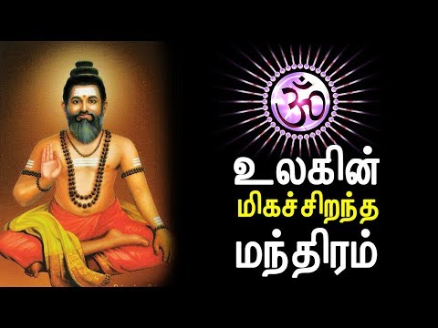 The Greatest Mantra in the world in Tamil