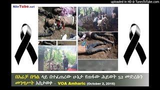 በእሬቻ በዓል ላይ በተፈጠረው ሁኔታ የጠፋው ሕይወት 52 መድረሱን መንግሥት አስታወቀ (52 dead in Irrecha Festival) - VOA Amharic