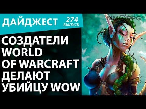 Создатели World of Warcraft делают убийцу WoW. Новостной дайджест №274