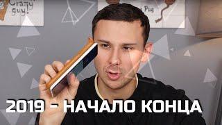 Apple правы - ВСЕ смартфоны отмирают как динозавры