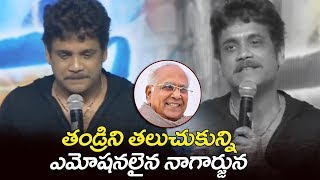 Nagarjuna EMOTIONAL Speech about ANR @ #Devadas Music Party | Nani | Rasmika | filmylooks