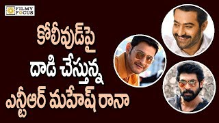 Mahesh Babu Rana NTR  Entry In Kollywood