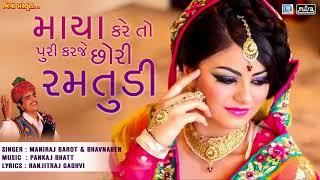 Maya Kare To Puri Karje Chori Ramtudi Maniraj Barot | New Gujarati Lok Geet Song | RDC Gujarati