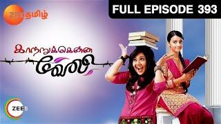 Kaattrukenna Veli - Episode 393 - September 18, 2014