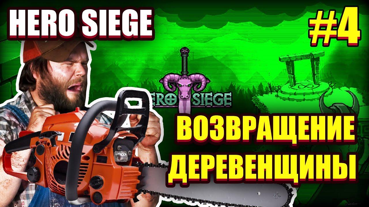 Hero siege game info