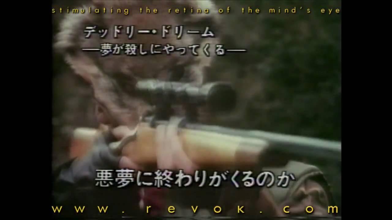Dream Japanese Movie Deadly Dreams 1988 Japanese
