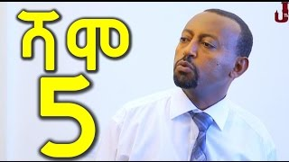 Ethiopia: Shamo TV Drama Series  - Part 5