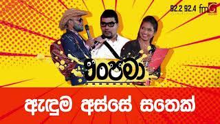 Anupama FM Derana