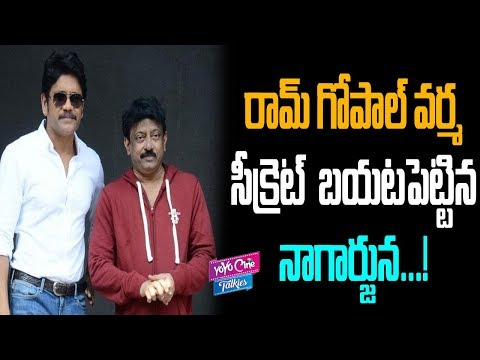 Nagarjuna Revealed A Secret About Ram Gopal Varma | Officer | Tollywood | YOYO Cine Talkies